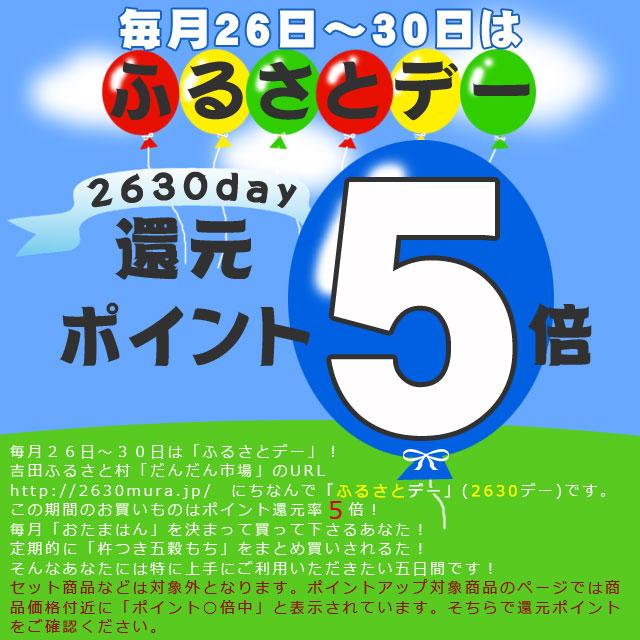 ���26���30��Ϥդ뤵�ȥǡ����ݥ���ȴԸ�Ψ5�ܡ����������������ϡ֤դ뤵�ȥǡ��ס�2630�ǡ��ˡ�  ���Ĥդ뤵��¼�֤������Ծ�פ�URL��http://2630mura.jp/���ˤ��ʤ�ǡ֤դ뤵�ȥǡ��פǤ���   ���δ�֤Τ��㤤��Τϥݥ���ȴԸ�Ψ���ܡ�  ���֤����ޤϤ�פ��ޤä���äƲ����뤢�ʤ���  ���Ū�ˡֵϤĤ������פ�ޤȤ��㤤����뤢�ʤ���  ����ʤ��ʤ��ˤ��ä˾��ˤ����Ѥ���������������֤Ǥ���  ���åȾ��ʤʤɤ��оݳ��Ȥʤ�ޤ������ʥڡ����ξ��ʲ����ն��ɽ�����Ƥ���֥ݥ���ȴԸ��פι��ܤǴԸ��ݥ���Ȥ�ǧ����������