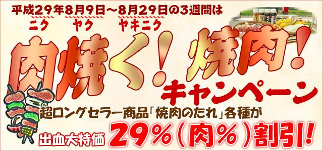 空前絶後の焼肉のたれ特価セール!「肉焼く!焼肉!」キャンペーン