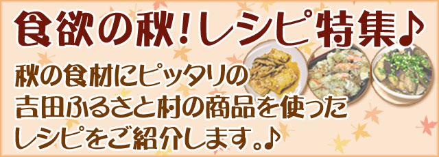 食欲の秋!レシピ特集! 秋の食材にあう吉田ふるさと村の商品を使ったレシピをご紹介