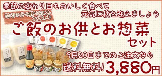 9月20日までは送料無料。ご飯のお供とお惣菜セット