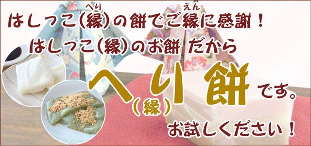 この時期限定の「ひし餅」製造中に出る端っこのお餅をお買い得な価格でご提供!