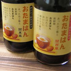 「卵かけご飯」を美味しく食べるための「卵かけご飯専用醤油」です。