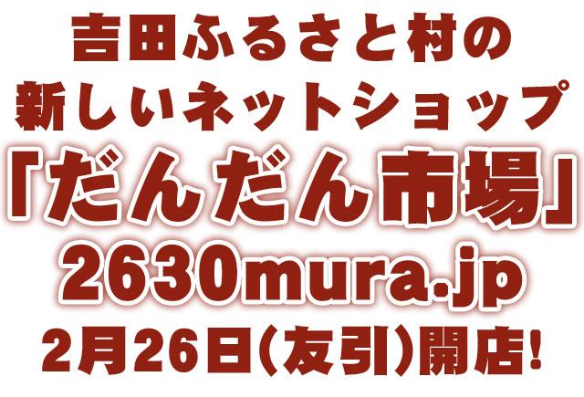 吉田ふるさと村「だんだん市場」の新店舗オープン 2630mura.jp ふるさとむらどっとじぇーぴー