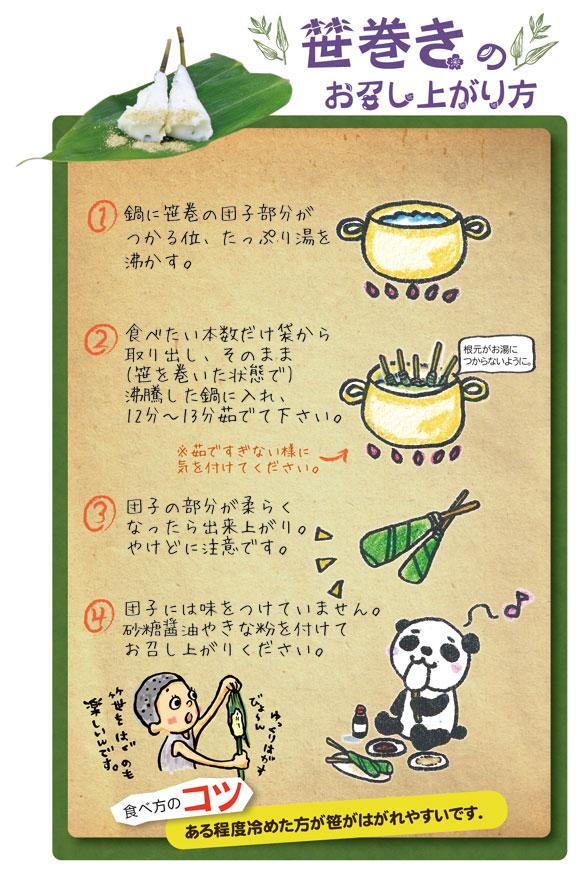笹巻きの茹で方・食べ方