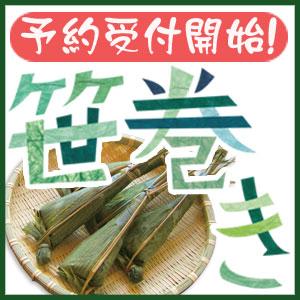 吉田ふるさと村の笹巻き ご予約受付開始! 6月5日から順次発送します。