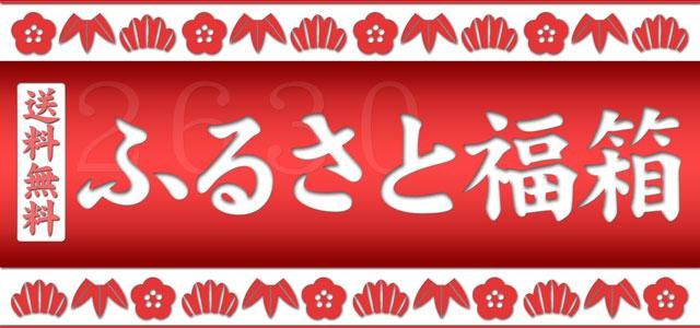 吉田ふるさと村の新春恒例!ふるさと福箱!2630円で送料無料!