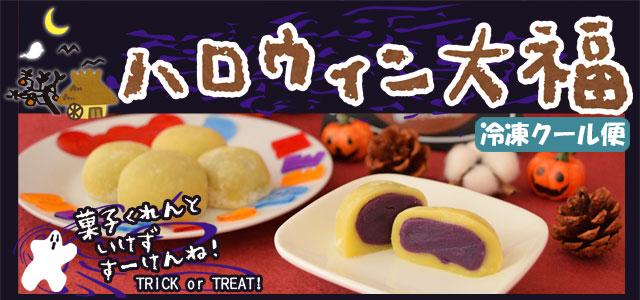 ちょっと不気味なおいしいお菓子。ハロウィン大福はビックリおいしい洋風大福です。