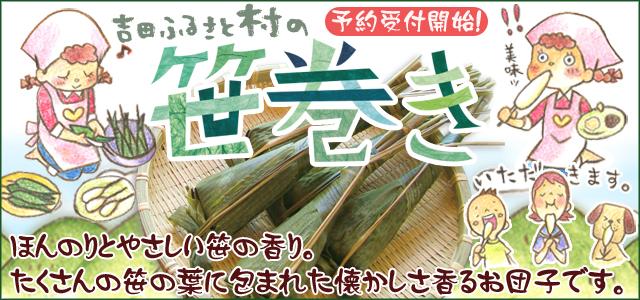 吉田ふるさと村の笹巻き ご予約受付開始! 6月1日から順次発送します。