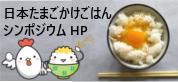 卵かけご飯シンポジウム