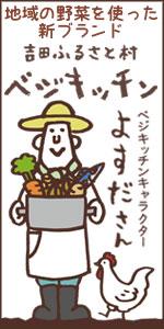 地域の食材を使った吉田ふるさと村の新ブランド