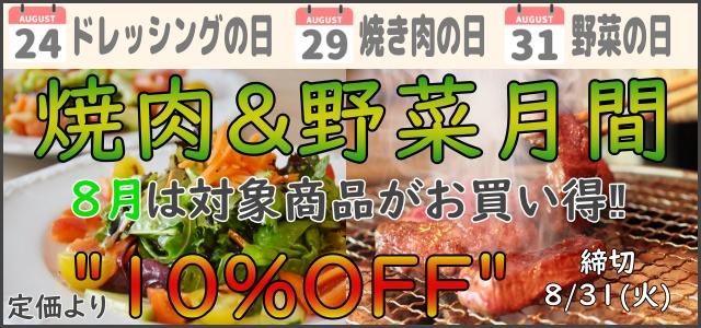 焼き肉&野菜月間ヘッダー